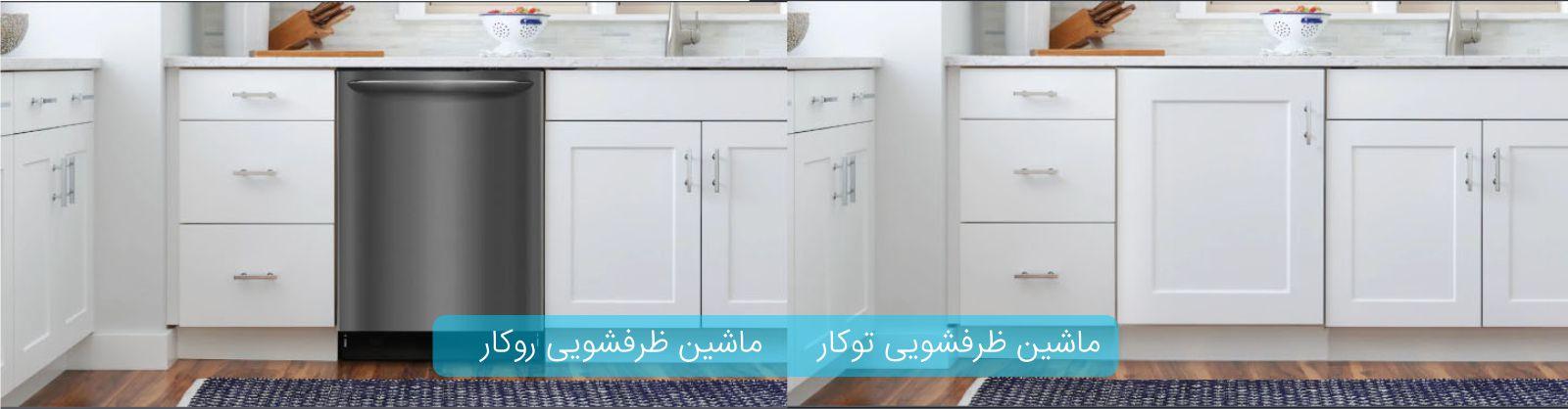 نحوه قرارگیری ماشین ظرفشویی