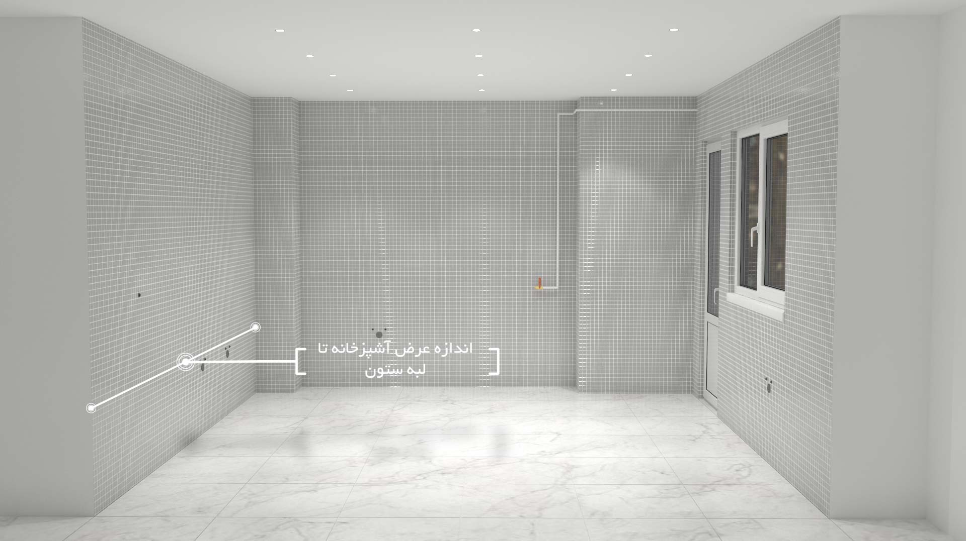 نحوه گرفتن اندازه دیوارها در آشپزخانه
